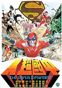 The Super Inframan #2