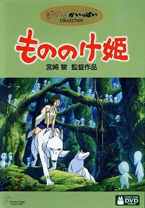 Princess Mononoke #2