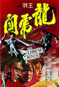 The Chinese Boxer #2
