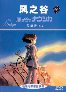 Nausicaä of the Valley of the Winds #2