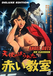 Angel Guts: Red Classroom #2
