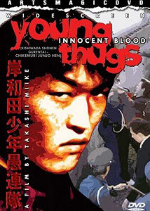 Young Thugs: Innocent Blood #1