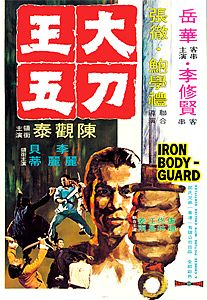 Iron Bodyguard #2