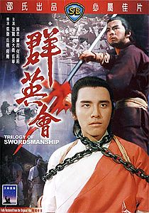 Trilogy of Swordsmanship #1