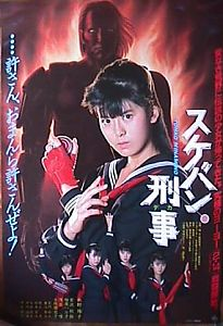 Sukeban Deka: The Movie #1