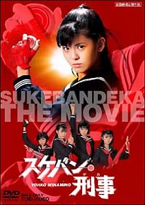 Sukeban Deka: The Movie #2