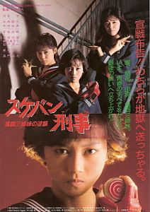 Sukeban Deka: Counter-Attack of the Kazama Sisters #1