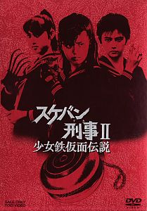 Sukeban Deka II: Legend of the Girl in the Iron Mask #1