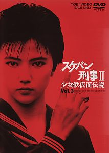 Sukeban Deka II: Legend of the Girl in the Iron Mask #2
