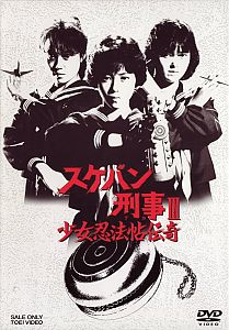 Sukeban Deka III: Romance of the Ninja Girls #1