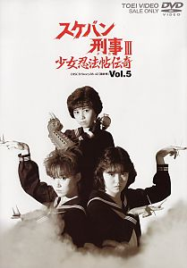 Sukeban Deka III: Romance of the Ninja Girls #2