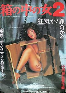 Woman in the Box 2: Wife Collector #1