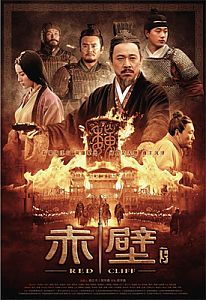 Red Cliff II #2
