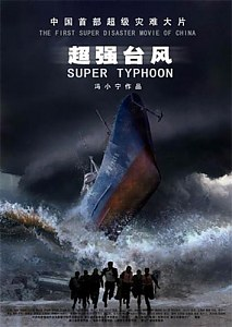Super Typhoon #1