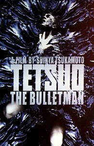 Tetsuo: The Bullet Man #2