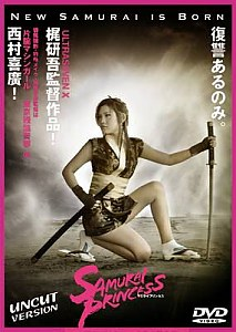 Samurai Princess #2