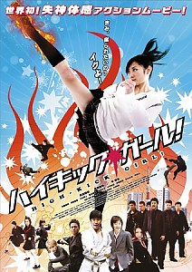 High-Kick Girl! #2