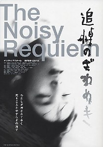 Noisy Requiem #1