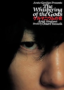 The Whispering of the Gods #1