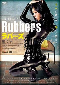 Rubbers #1