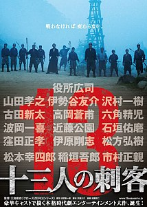 13 Assassins #2