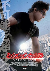 Mission: Impossible - Ghost Protocol #2