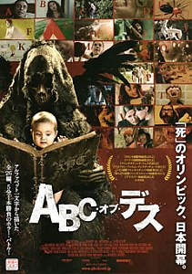 The ABCs of Death #2
