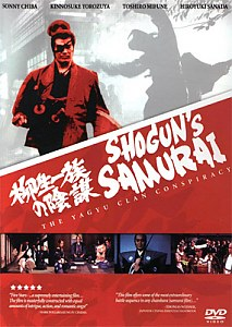 Shogun's Samurai: The Yagyu Clan Conspiracy #1