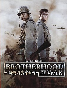 Tae Guk Gi: The Brotherhood of War #2