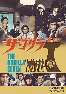 The Gorilla Seven #1
