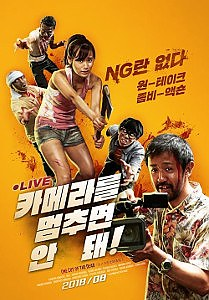 One Cut of the Dead #1