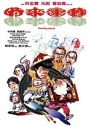 Those Merry Souls